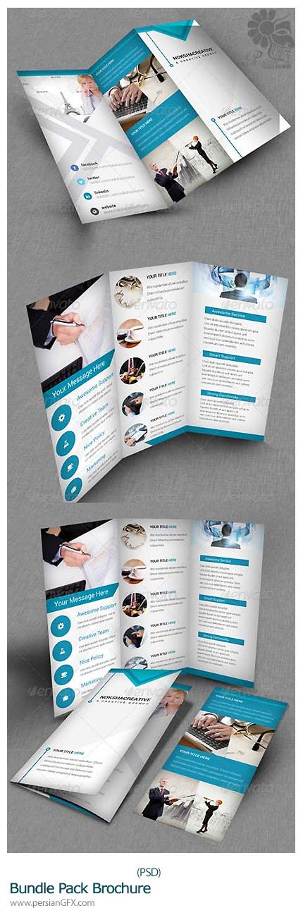 دانلود تصاویر لایه باز بروشور تجاری - Bundle Pack Brochure