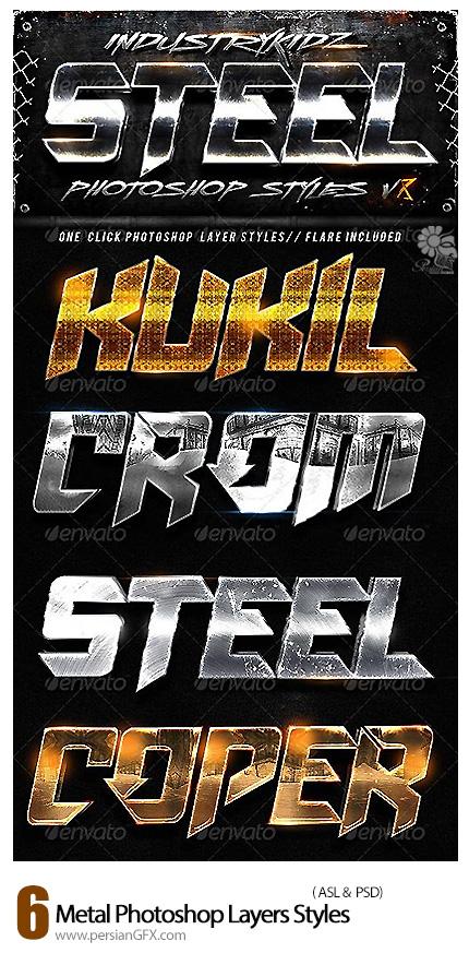دنلود استایل با افکت فلزی از گرافیک ریور - Graphicriver Metal Photoshop Layers Styles