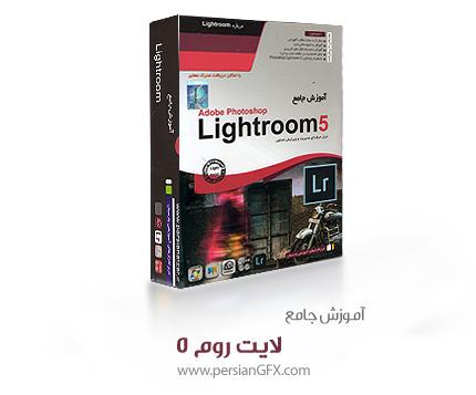آموزش لایت روم 5 قوی ترین نرم افزار ویراش و اصلاح تصاویر ویژه عکاسی - Adobe Photoshop Lightroom 5