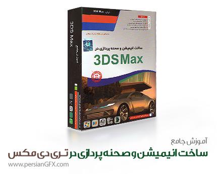 آموزش ساخت انیمیشن و صحنه پردازی در تری دی مکس، 3DS Max ابزار طراحی سه بعدی و متحرک سازی