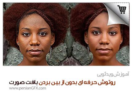 آموزش ویدئویی روتوش حرفه ای تصاویر بدون از بین بردن بافت صورت به زبان فارسی در فتوشاپ