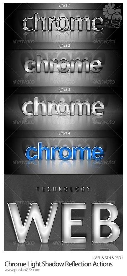 دانلود استایل افکت های براق و سایه دار از گرافیک ریور - GraphicRiver Chrome Light Shadow Reflection Actions