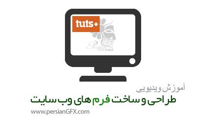 دانلود آموزش طراحی و توسعه فرم های وب از تات پلاس - TutPlus Web Form Design and Development