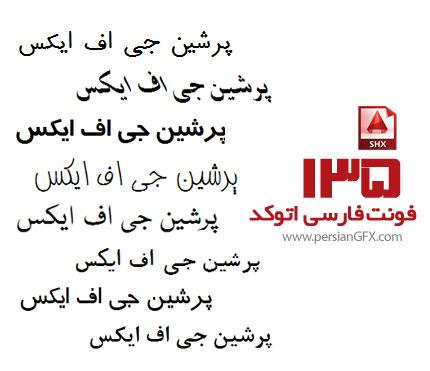 دانلود مجموعه ۱۳۵ فونت فارسی برای اتوکد - AutoCAD Persian Fonts Package