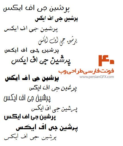 دانلود 40 فونت فارسی اصلاح شده برای فایرفاکس 6 - Web Font Package
