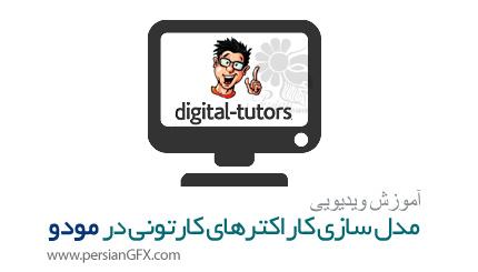 دانلود آموزش مدل سازی کاراکترهای کارتونی در نرم افزار مودو از دیجیتال تتور - Digital Tutors Creating Cartoon Characters in modo