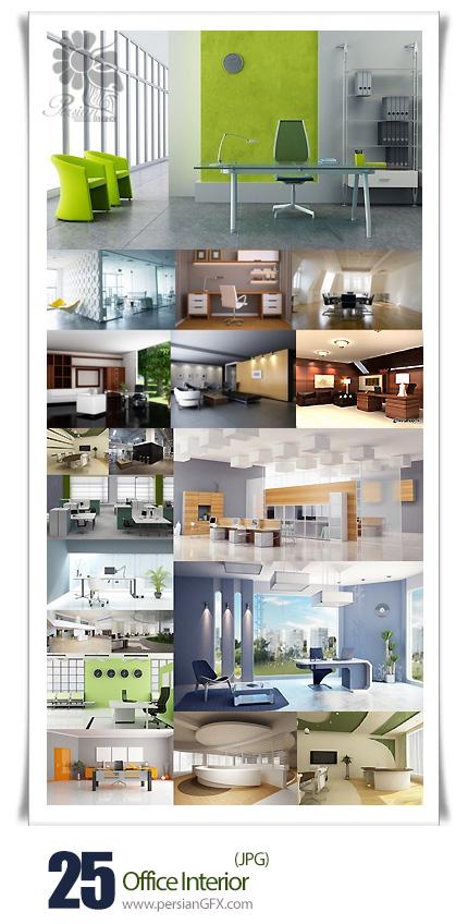 دانلود تصاویر با کیفیت طراحی داخلی دفترکار، شرکت - Office Interior