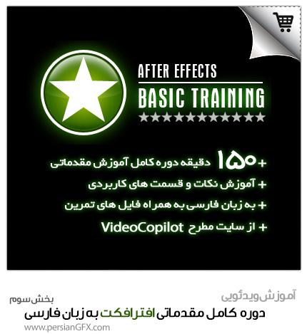 خرید آموزش های ویدئویی دوره کامل مقدماتی افترافکت به زبان فارسی - بخش سوم
