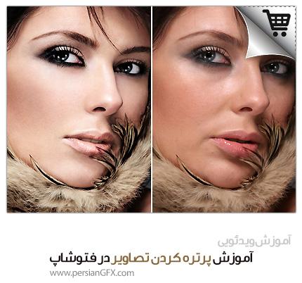 خرید آموزش ویدئویی پرتره کردن تصاویر به سبک آتلیه های حرفه ای در فتوشاپ به زبان فارسی