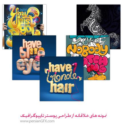 نمونه های الهام بخش و خلاقانه از طراحی پوسترهای تایپوگرافیک