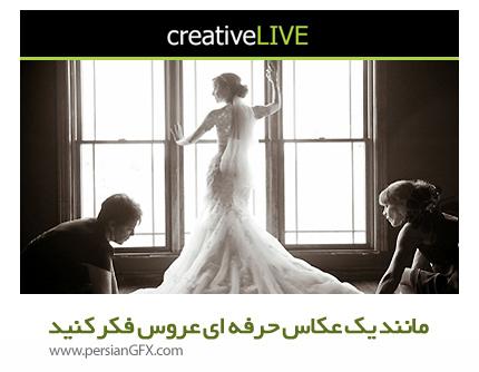 دانلود آموزش مانند یک عکاس حرفه ای عروس فکر کنید - creativeLIVE Think Like a 10K Wedding Photographer
