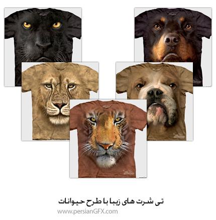 تی شرت های بسیار زیبا با طرح حیوانات