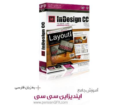 آموزش جامع Indesign CC از سطح مقدماتی تا پیشرفته به زبان فارسی