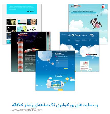 وب سایت های پورتفولیوی تک صفحه ای زیبا و خلاقانه