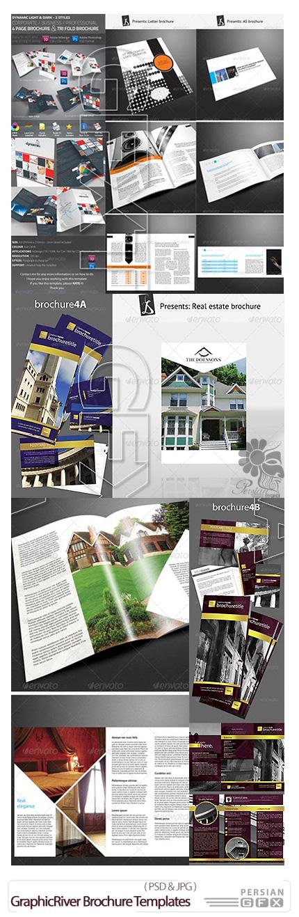 دانلود تصاویر لایه باز قالب های آماده بروشور چند لت از گرافیک ریور - GraphicRiver Brochure Templates