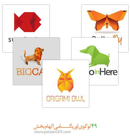 49 لوگوی اوریگامی الهام بخش