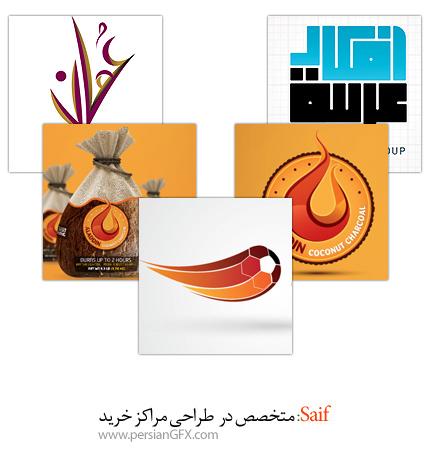 Saif طراح گرافیکی: متخصص در طراحی مرکز خرید