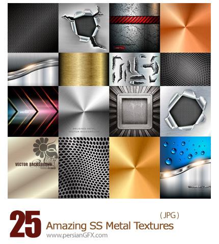 دانلود تصاویر وکتور تکسچر فلزی شاتر استوک - Amazing ShutterStock Metal Textures