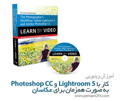 دانلود آموزش کار با لایت روم 5 و فتوشاپ سی سی به صورت همزمان برای عکاسان - Peachpit Photographer's Workflow, The Adobe Lightroom 5 and Photoshop CC: Learn by Video
