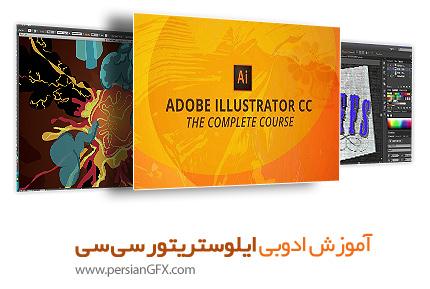 دانلود آموزش ادوبی ایلوستریتور سی سی از یودمی - Udemy Adobe Illustrator - The Complete Guide