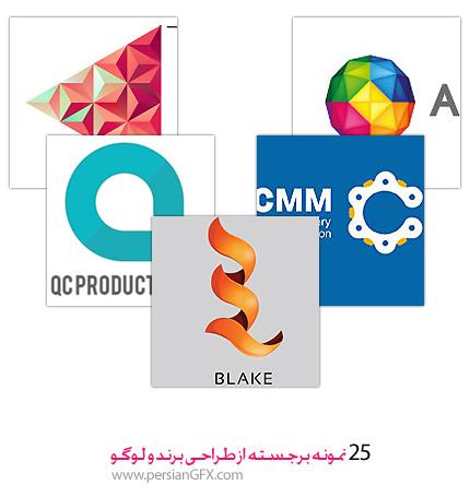 25 نمونه برجسته از طراحی برند و لوگو