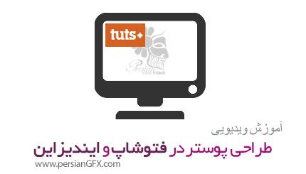 دانلود آموزش طراحی پوستر از تات پلاس - TutsPlus Designing Posters