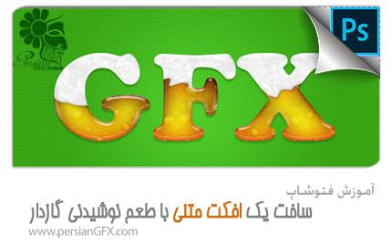 دانلود آموزش ویدئویی فتوشاپ : ساخت یک افکت متنی با طعم نوشیدنی گاز دار به زبان فارسی