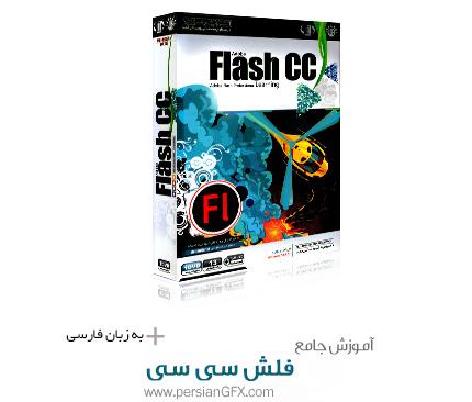 آموزش جامع Flash CC از سطح مقدماتی تا پیشرفته به زبان فارسی