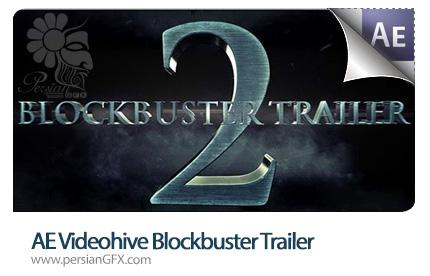 دانلود آموزش ویدئویی و فایل آماده افترافکت نمایش ساده تیزر تریلر فیلم ترسناک - After Effect Videohive Blockbuster Trailer