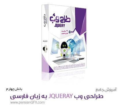 آموزش طراحی وب، بخش 4 - آموزش جی کوئری Jquary به زبان فارسی