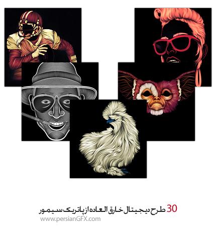 30 طرح دیجیتال شگفت انگیز از آثار Patrick Seymour
