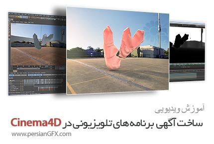 دانلود آموزش ساخت آگهی تبلیغاتی برای برنامه های تلویزیونی در سینما فوردی - hellolUXX learn. Idents for Cinema4D: TV