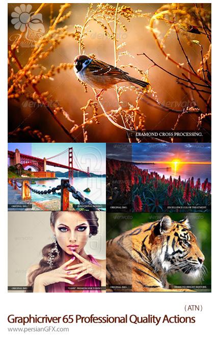 دانلود اکشن ایجاد کیفیت و شفاف سازی بر روی تصاویر از گرافیک ریور - Graphicriver 65 Professional Quality Actions