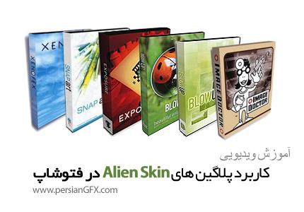 دانلود آموزش کار با پلاگین های فتوشاپ شرکت الین اسکین - Alien Skin Plugins Tutorial