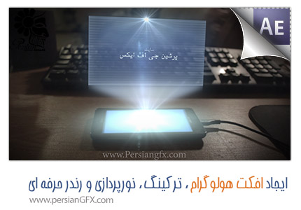 آموزش ویدئویی افترافکت - ساخت هولوگرام و ترکینگ سه بعدی در افترافکت به زبان فارسی