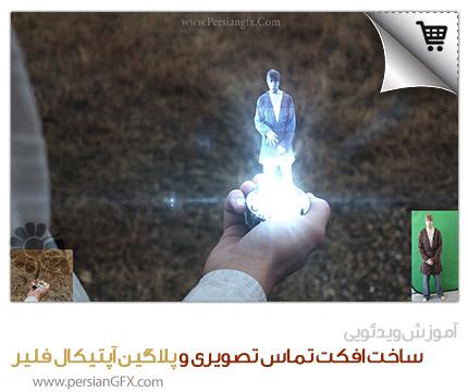خرید آموزش ویدئویی افترافکت - ساخت افکت تماس تصویری به سبک فیلم جنگ ستارگان و ترکینگ حرفه ای با پلاگین Optical Flares در افترافکت به زبان فارسی