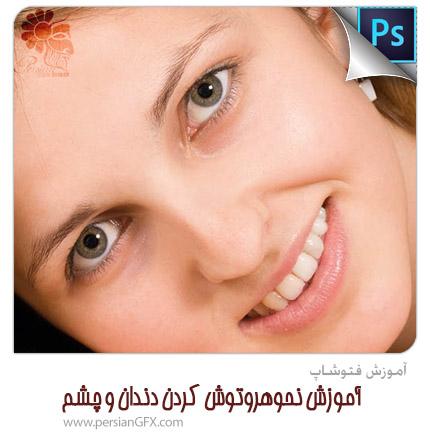 آموزش فتوشاپ : آموزش روتوش دندان و چشم به زبان فارسی
