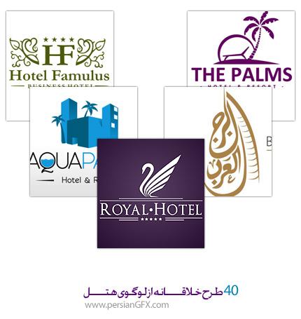 40 طرح الهام بخش از لوگوی هتل