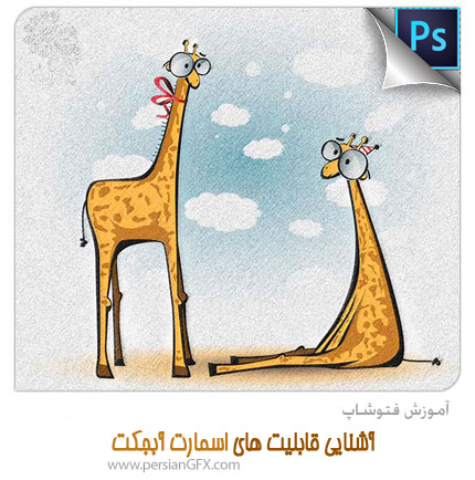 آموزش ویدئویی قابلیت های اسمارت آبجکت در فتوشاپ به زبان فارسی