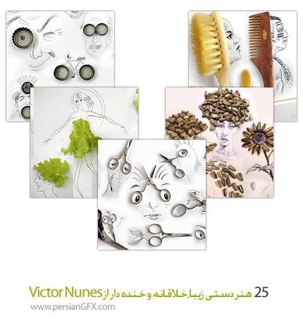 25 هنر دستی ابتکاری و جالب اثر Victor Nunes