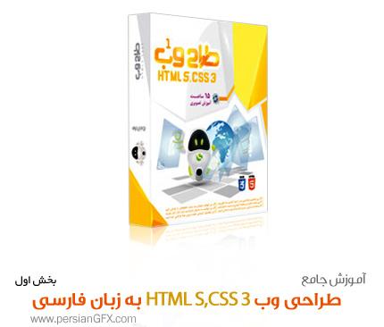 آموزش طراحی وب، بخش 1 - آموزش اچ تی ام ال 5 و سی اس اس 3 - HTML5, CSS3 به زبان فارسی