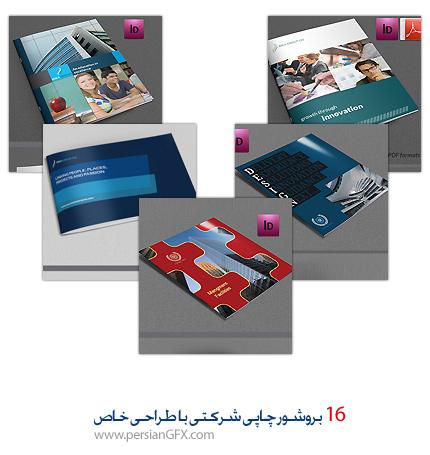 16 برشور چاپی شرکتی با طراحی ویژه