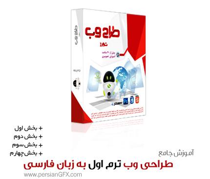 آموزش طراحی وب ترم یک شامل 4 مجموعه از 0 تا 100 طراحی وب - Web Design Pack