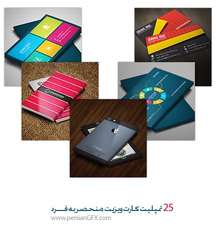 25 تمپلیت کارت ویزیت با طراحی های منحصر به فرد