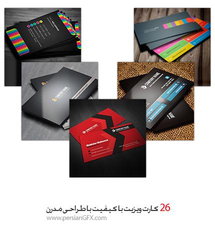 26 کارت ویزیت با کیفیت با طراحی های مدرن جهت ایده گرفتن برای طراحی