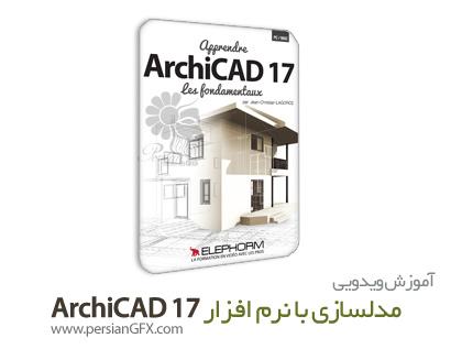 دانلود آموزش نرم افزار آرشیکد 17 - Elephorm Apprendre ArchiCAD 17