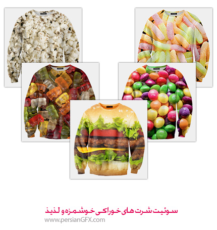 پیراهن با  اشکال لذیذ مواد غذایی