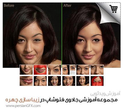 خرید مجموعه آموزشی جادوی فتوشاپ در زیبا سازی چهره به زبان فارسی