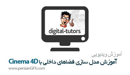 دانلود آموزش مدل سازی فضاهای داخلی با نرم افزار Cinema 4D از دیجیتال تتور - Digital Tutors Rendering Interiors in CINEMA 4D
