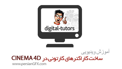 دانلود آموزش ساخت کاراکترهای کارتونی در سینما فوردی از دیحیتال تتور - Digital Tutors Creating Cartoon Characters in CINEMA 4D